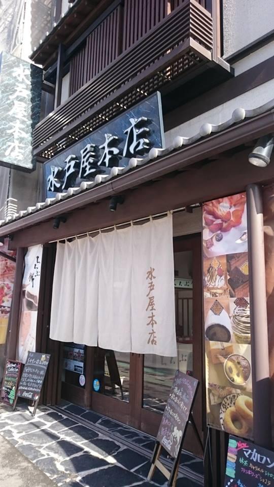 水戸屋本店